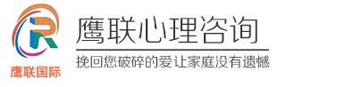 上海鹰联心理咨询有限公司